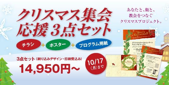 クリスマス3点セット―WEB用_09