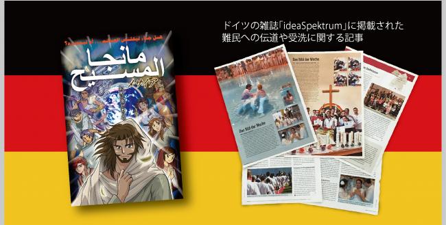 refugees_in_german