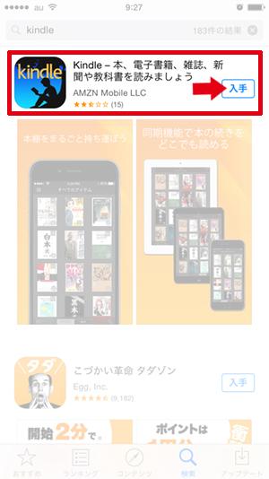 4_Kindleアプリダウンロード