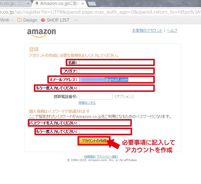 3_amazon新規登録
