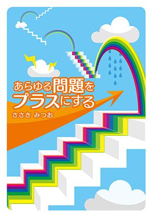虹の架け橋にのって行こう_裏面