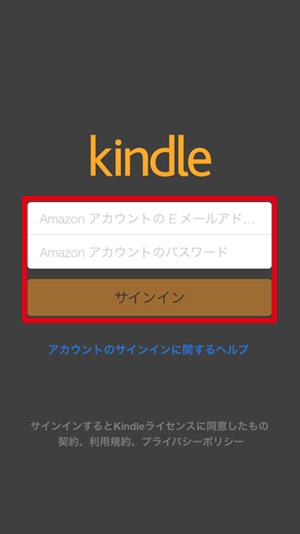 5_Kindleアプリサインイン