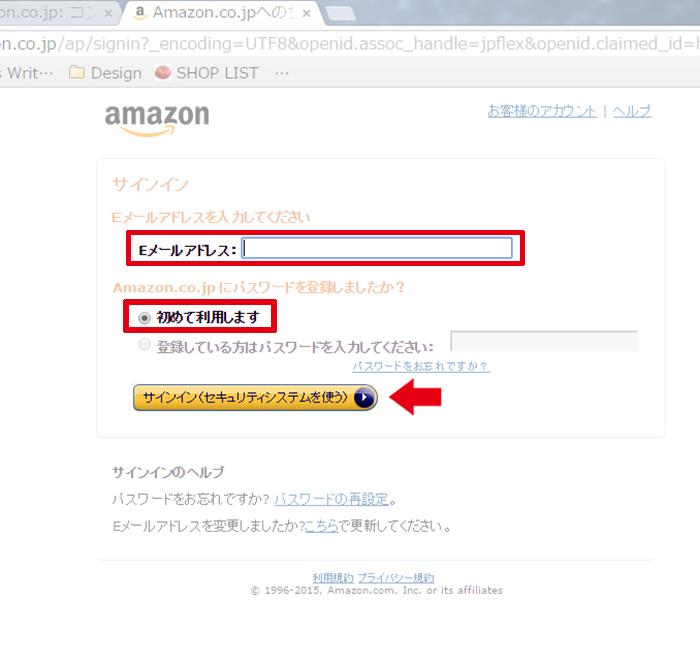 2_amazon新規登録