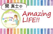 関真士のAmazing LIFE