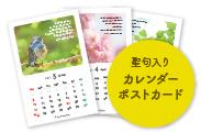 聖句入りカレンダーポストカード