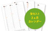聖句入り3カ月カレンダー