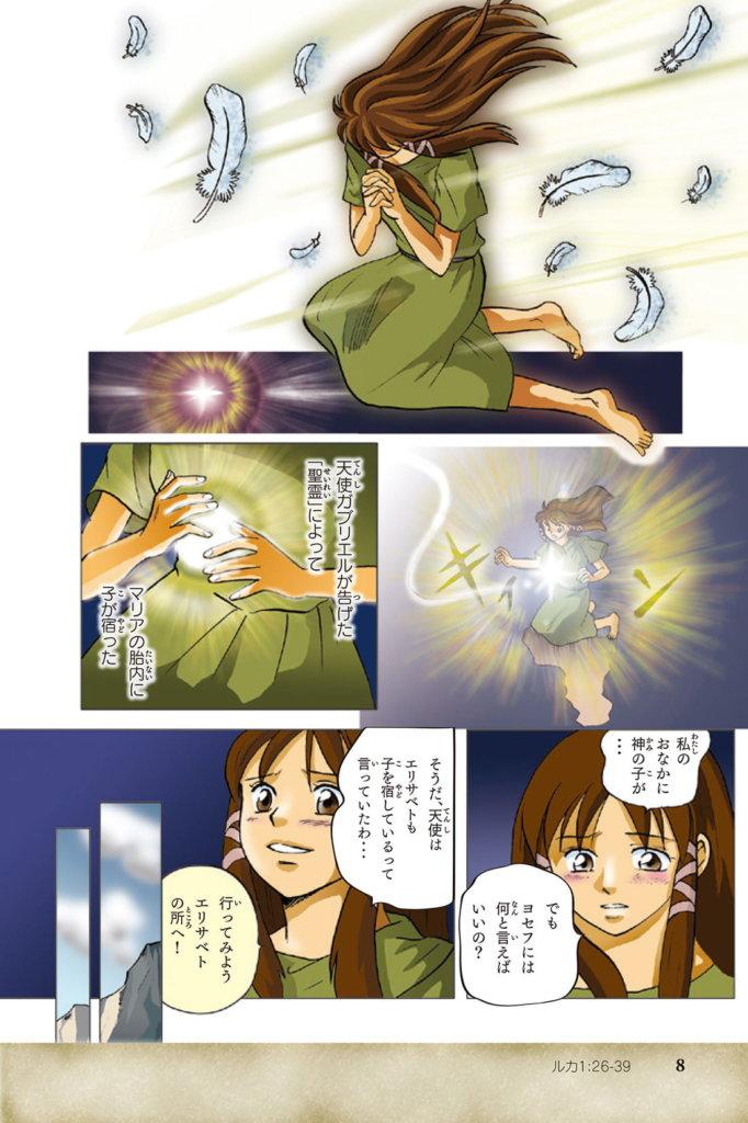 https://www.newlifeministries.jp/wordpress/wp-content/uploads/2020/04/2004_0011_Jap_The_MessiahWeb-08-682x1024.jpg
