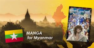 The Burmese Manga Messiah is finally here!