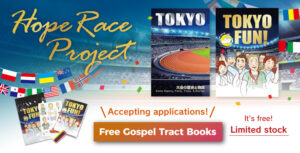 """""""Hope Race Project"""" Begins Accepting Applications!"""