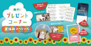 プレゼントコーナー夏休みスペシャル!