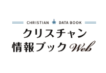 クリスチャン情報ブックWEB