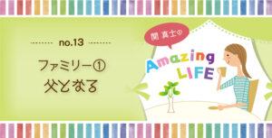 関真士のAmazing LIFE【13】ファミリー①父となる