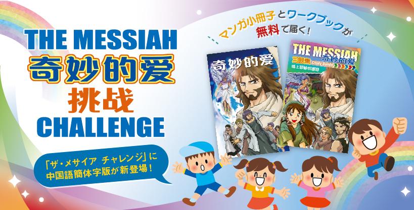 「ザ・メサイア チャレンジ」中国語簡体字版ワークブックができました!