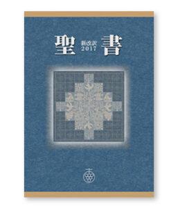 新改訳2017