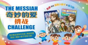 《奇妙的爱挑战》简体中文练习册发行了!
